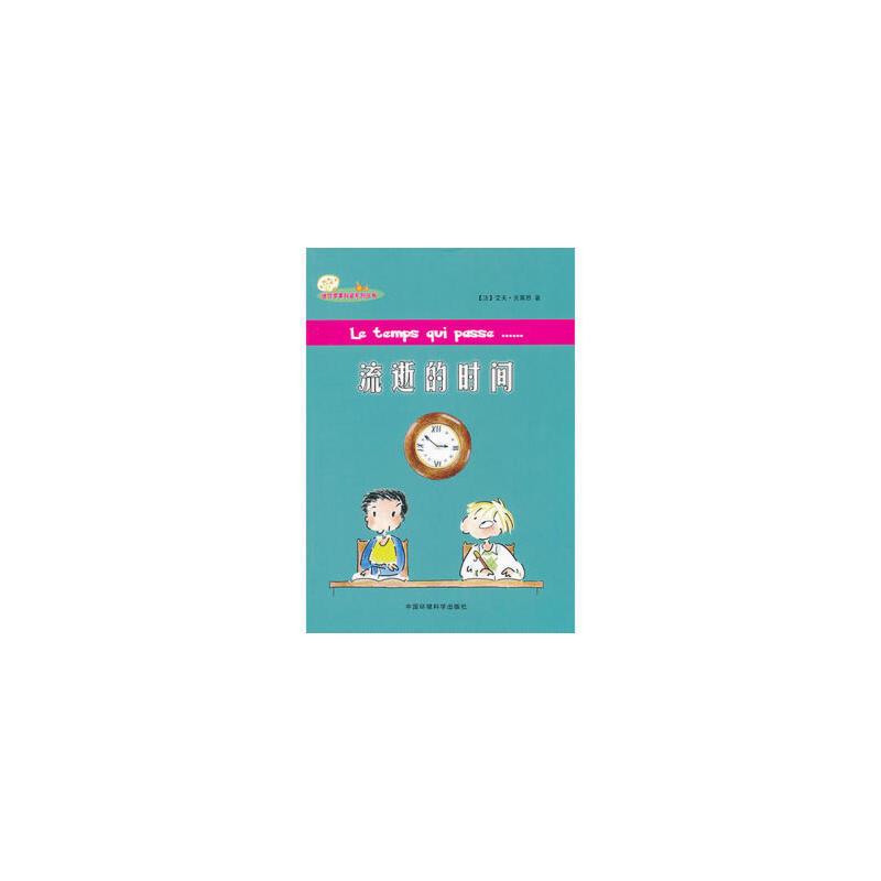 【正版书籍】(迷你苹果科普系列丛书)流逝的时间 中国环境出版社