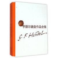 亨德尔键盘作品全集 维也纳原始出版社,李曦微 上海教育出版社 9787544461337