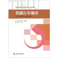 铁路行车规章,杨松晓,孙建晖,西南交通大学出版社,9787564342388