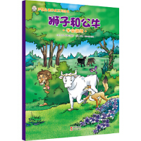 萨默品德养成系列绘本-狮子和公牛 (美)萨默著,(美)梅尔卡多 绘,毕椿岚 现代出版社 9787514340570