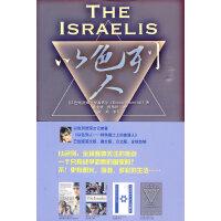以色列人――特殊国土上的普通人