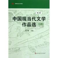中国现当代文学作品选(上卷)(第三版)