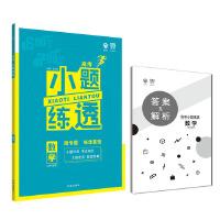 2019新版 高考小题练透数学 文科适用 理想树67高考自主复习