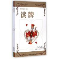 桥牌进阶第三辑(共4册)