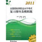 2011全国招标师职业水平考试复习指导及模拟题