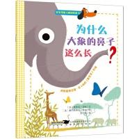 """宝宝想象力激发图画书:为什么大象的鼻子这么长? 法国拉鲁斯出版社原版引进;激发宝宝想象力的""""圣经""""; 融想象力拓展、情"""