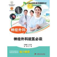 【二手书8成新】人生必须知道的健康知识科普 神经外科 郑静晨 中国科学技术出版社