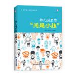 正版 幼儿园里的问题小孩 幼儿教师培训用书 幼儿心理健康教育 幼儿问题行为应对分析 如何与幼儿沟通 福建教育出版社