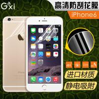 GXI 苹果iPhone 6S屏幕保护膜 4.7寸高清防刮花贴膜iPhone 6高清背膜 iPhone 6S前膜背膜套