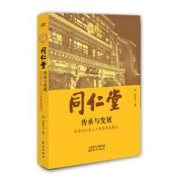 同仁堂:传承与发展,边东子,东方出版社,9787506074810【正版图书 品质保证】