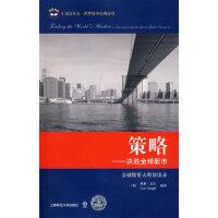 策略 (英)高夫著,魏嶷 上海财经大学出版社 9787564205614
