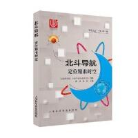 北斗导航-定位精准时空 曹冲,荆帅 上海科学普及出版社 9787542771193
