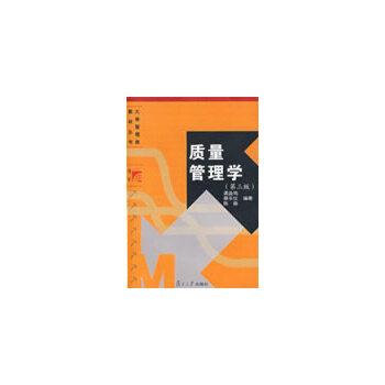 质量管理学(pdf+txt+epub+azw3+mobi电子书在线阅读下载)