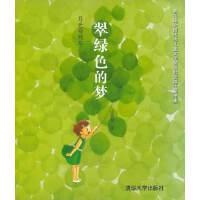 月光号列车 - 翠绿色的梦