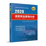 备考一级消防工程师考试要买些什么书和资料_消防工程师教材书