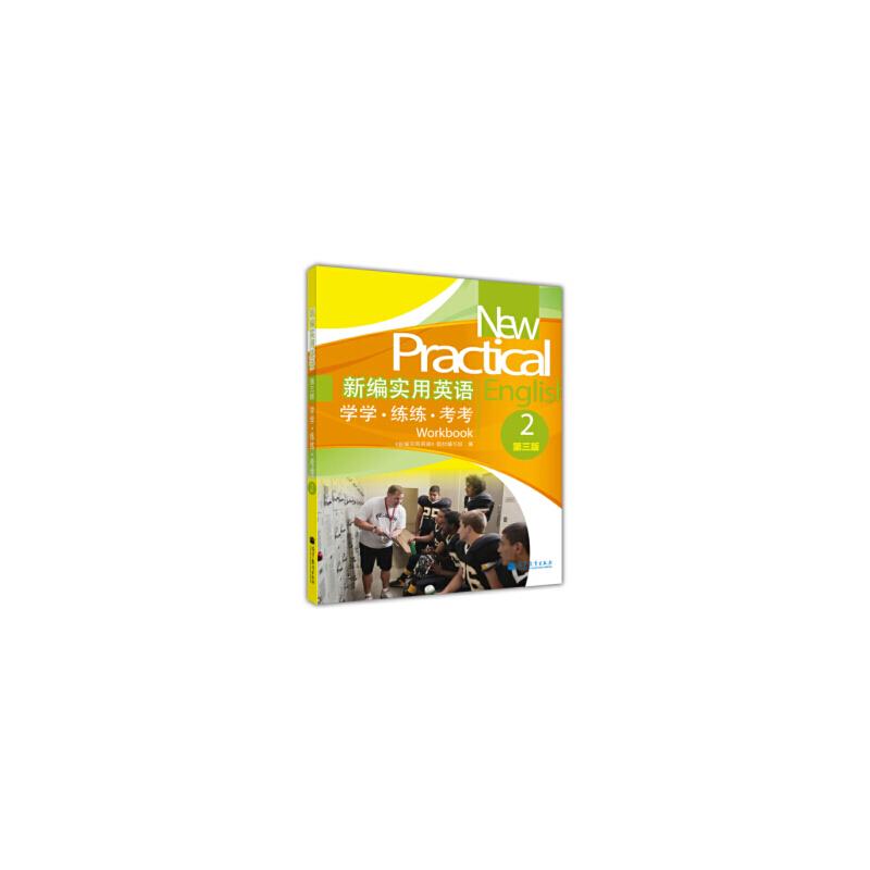 【二手书8成新】新编实用英语:学学 练练 考考2(第3版(附2张 《新编实用英语》教材编写组 高等教育出版社