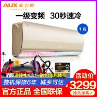 奥克斯空调(AUX)1匹 翩然 一级能效 变频冷暖 APP智能控制 自动水洗 壁挂式卧室空调挂机 KFR-26GW/B