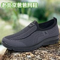 老北京布鞋男网面镂空透气老人鞋中老年一脚蹬防滑软底爷爷健步鞋