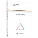 中国哲学导论 周海春 科学出版社有限责任公司 9787030488992