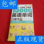 [二手旧书9成新]分好类 超好背 15000英语单词便携口袋书【没开封