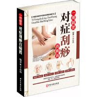 一用就灵 对症刮痧百病消,于志远,中医古籍出版社,9787515216522