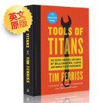 人生答案之书 英文原版 Tools of Titans 巨人的工具精装版 21世纪的穷查理宝典 健康财富与智慧自助宝典