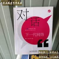 【二手9成新】对话下一代网络(无光盘) /中国通信学会、中兴通迅学院 人民邮电?