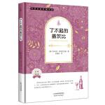 外国名著典藏书系:了不起的盖茨比(全译精装本・第二辑)
