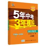 五三 初中物理 九年级全一册 人教版 2020版初中同步 5年中考3年模拟 曲一线科学备考