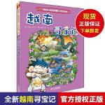 越南寻宝记 我的第一本科学漫画书环球寻宝记系列漫画书20 外国寻宝记系列单册 6-10-15岁儿童文学科普图画书 探险