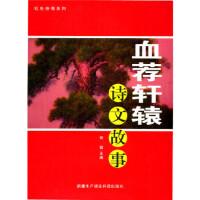 血荐轩辕诗文故事(红色绝唱系列)9787807564485国家行政学院出版社