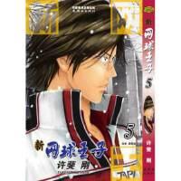 《新网球王子》卷5,(日) 许斐刚绘,梁晓岩,连环画出版社,9787505626874