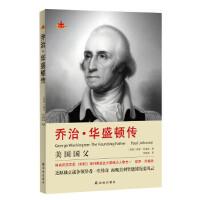 乔治 华盛顿传 保罗・约翰逊 译林出版社 9787544763370 新华书店 品质保障