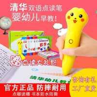 清华儿童点读笔0-3-6岁早教机点读机故事启蒙学习机通用*玩具