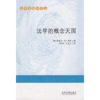 法学名篇小文丛-法学的概念天国