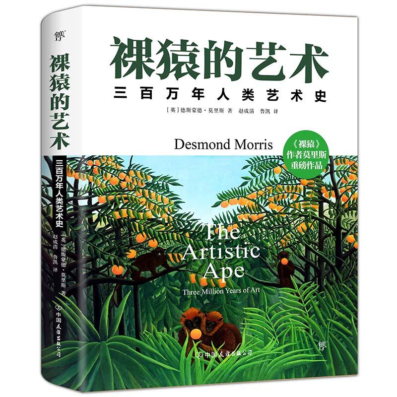 裸猿的艺术*畅销书《裸猿》三部曲续篇,《裸猿的艺术》震撼来袭!