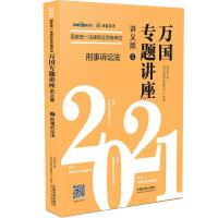 司法考试2021 2021国家统一法律职业资格考试万国专题讲座・刑事诉讼法(讲义版)