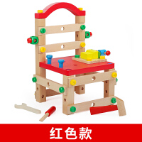 鲁班椅子 多功能拆装拧螺丝起子 儿童螺母组合动手拆卸组装益智玩具