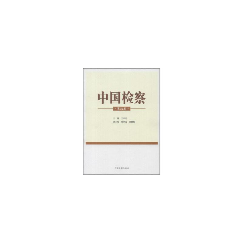 中国检察(第22卷) 王守安,向泽选,谢鹏程 中国检察出版社 正版书籍!好评联系客服有优惠!谢谢!