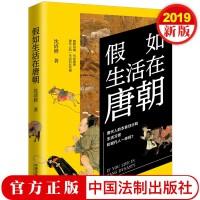 假如生活在唐朝 历史穿越系列 沈清婵著 中国法制出版社