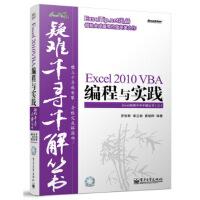 Excel疑难千寻千解丛书:Excel 2010 VBA编程与实践(附光盘) 罗刚君,章兰新,黄朝阳 电子工业出版社【