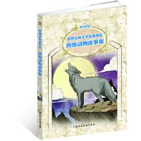 西顿动物故事集 E.T.西顿 上海人民美术出版社 9787532272686【新华书店 正版保障】