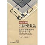 SWARM中的经济仿真:基于智能体建模与面向对象设计(含光盘) [意] 弗兰西斯・路纳(Francesco Luna)