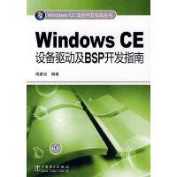 Windows CE项目开发实践丛书 Windows CE设备驱动及BSP开发指南