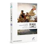 一口气读懂美国史 (英汉对照)----边学英语边了解美国历史,图文并茂、鲜活生动的美国历史书