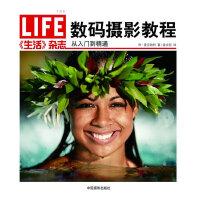 《生活》杂志数码摄影教程