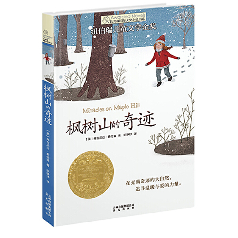 长青藤国际大奖小说书系:枫树山的奇迹 纽伯瑞儿童文学金奖作品,一个温暖甜蜜、关于亲情的成长故事,儿童文学中的《瓦尔登湖》,引导孩子亲近自然的美好文学范本