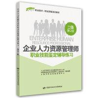 企业人力资源管理师(二级)职业技能鉴定辅导练习(第2版)--1+X职业技术・职业资格培训教材