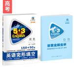 高三+高考 英语完形填空 150+50篇 53英语完形填空系列图书 曲一线科学备考(2018)