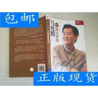 [二手旧书9成新]马化腾的腾讯帝国 】